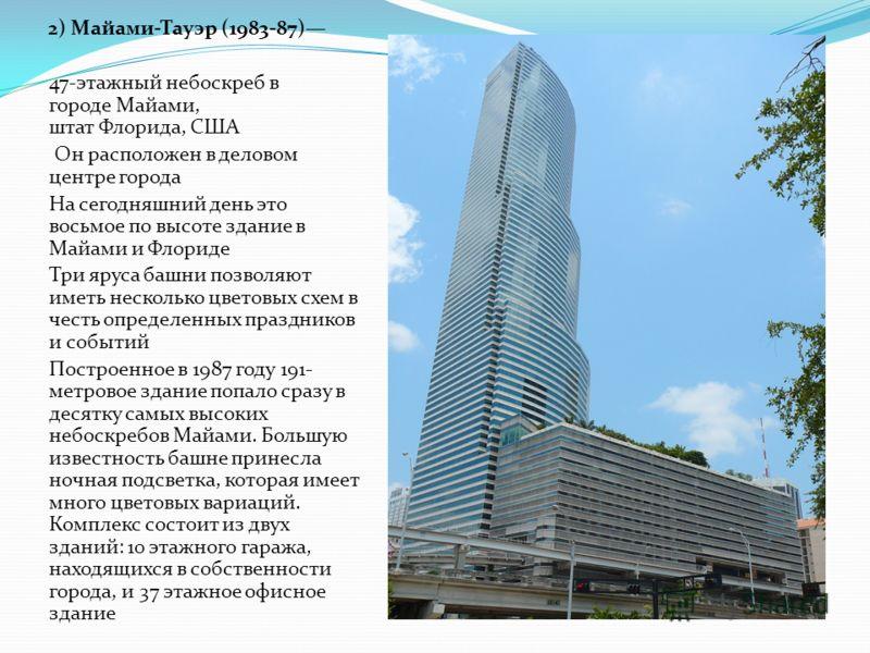 2) Майами-Тауэр (1983-87) 47-этажный небоскреб в городе Майами, штат Флорида, США Он расположен в деловом центре города На сегодняшний день это восьмое по высоте здание в Майами и Флориде Три яруса башни позволяют иметь несколько цветовых схем в чест