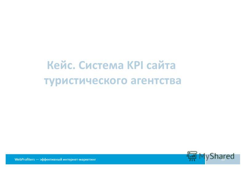 WebProfiters эффективный интернет-маркетинг 12 Кейс. Система KPI сайта туристического агентства