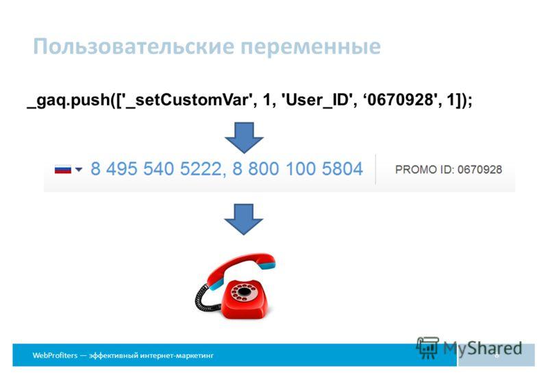 WebProfiters эффективный интернет-маркетинг Пользовательские переменные 8 _gaq.push(['_setCustomVar', 1, 'User_ID', 0670928', 1]);