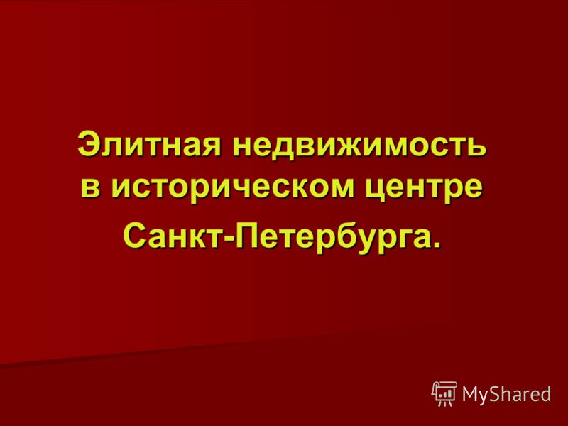 Элитная недвижимость в историческом центре Санкт-Петербурга.