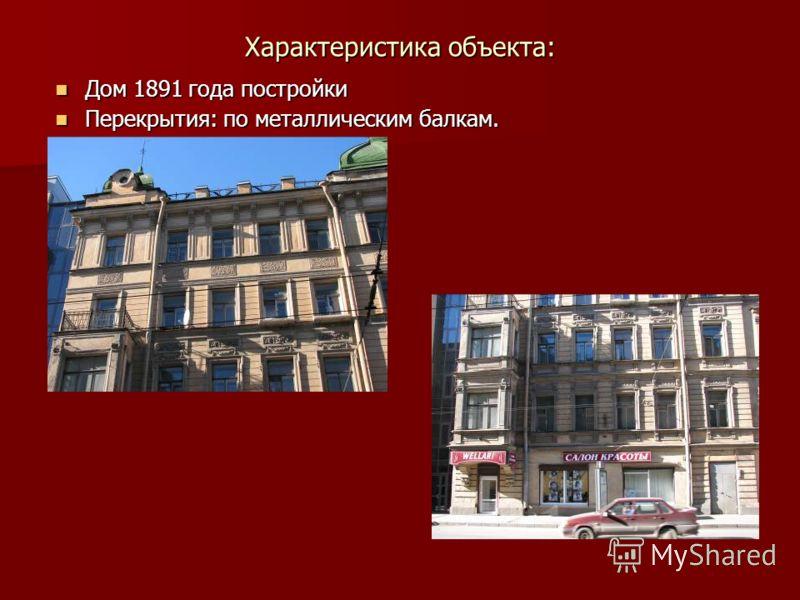 Характеристика объекта: Дом 1891 года постройки Дом 1891 года постройки Перекрытия: по металлическим балкам. Перекрытия: по металлическим балкам.