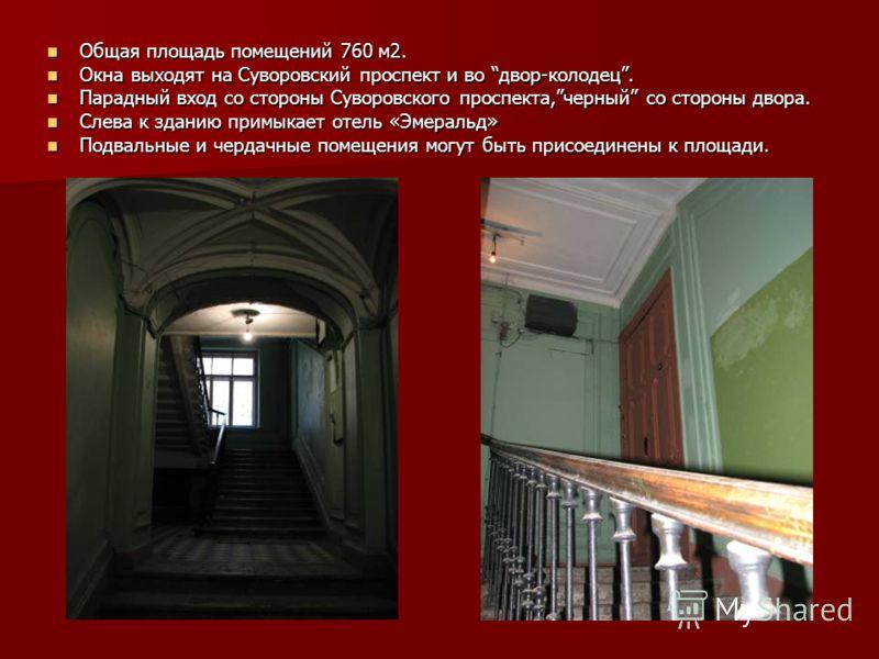 Общая площадь помещений 760 м2. Общая площадь помещений 760 м2. Окна выходят на Суворовский проспект и во двор-колодец. Окна выходят на Суворовский проспект и во двор-колодец. Парадный вход со стороны Суворовского проспекта,черный со стороны двора. П