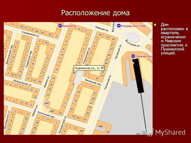 Расположение дома Дом расположен в квартале, ограниченно м Невским проспектом и Пушкинской улицей. Дом расположен в квартале, ограниченно м Невским проспектом и Пушкинской улицей.