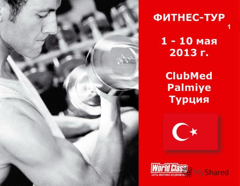 1 ФИТНЕС-ТУР 1 - 10 мая 2013 г. ClubMed Palmiye Турция