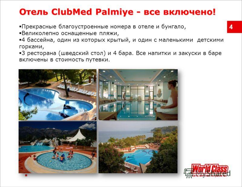 4 Отель ClubMed Palmiye - все включено! Прекрасные благоустроенные номера в отеле и бунгало, Великолепно оснащенные пляжи, 4 бассейна, один из которых крытый, и один с маленькими детскими горками, 3 ресторана (шведский стол) и 4 бара. Все напитки и з
