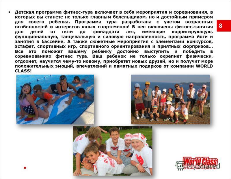 8 Детская программа фитнес-тура включает в себя мероприятия и соревнования, в которых вы станете не только главным болельщиком, но и достойным примером для своего ребенка. Программа тура разработана с учетом возрастных особенностей и интересов юных с