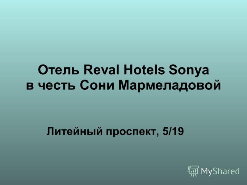 Oтель Reval Hotels Sonya в честь Сони Мармеладовой Литейный проспект, 5/19