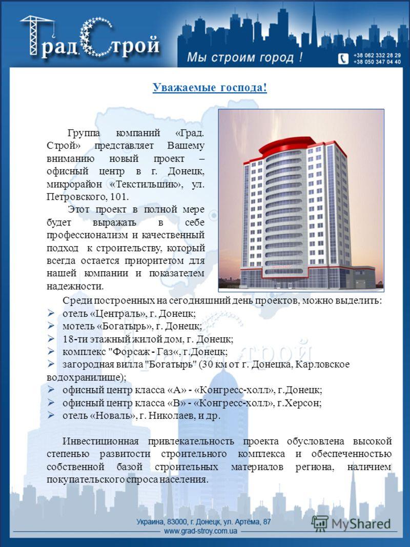 Уважаемые господа! Среди построенных на сегодняшний день проектов, можно выделить: отель «Централь», г. Донецк; мотель «Богатырь», г. Донецк; 18-ти этажный жилой дом, г. Донецк; комплекс