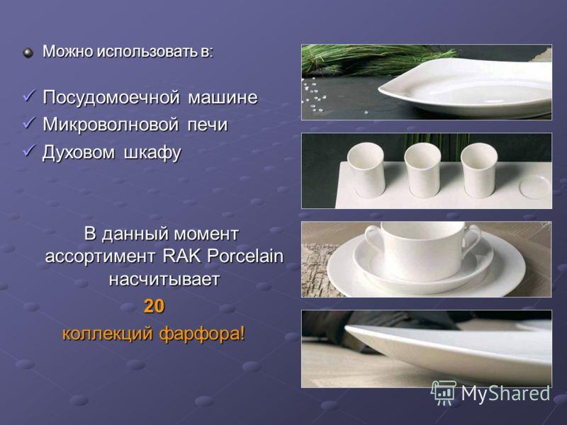 Можно использовать в: Посудомоечной машине Посудомоечной машине Микроволновой печи Микроволновой печи Духовом шкафу Духовом шкафу В данный момент ассортимент RAK Porcelain насчитывает В данный момент ассортимент RAK Porcelain насчитывает20 коллекций