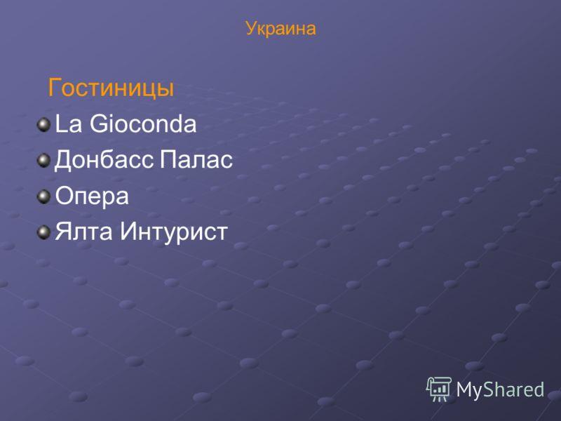 Украина Гостиницы La Gioconda Донбасс Палас Опера Ялта Интурист