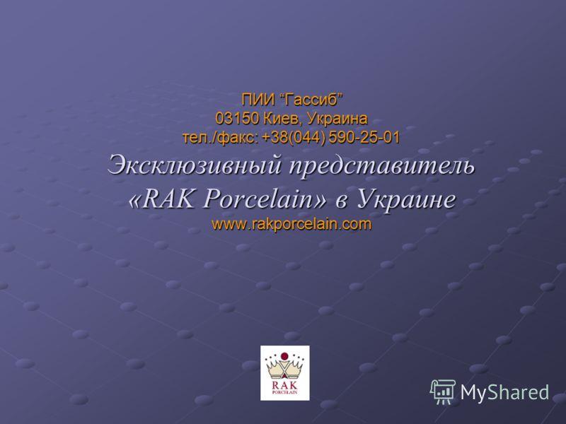 ПИИ Гассиб 03150 Киев, Украина тел./факс: +38(044) 590-25-01 Эксклюзивный представитель «RAK Porcelain» в Украине www.rakporcelain.com