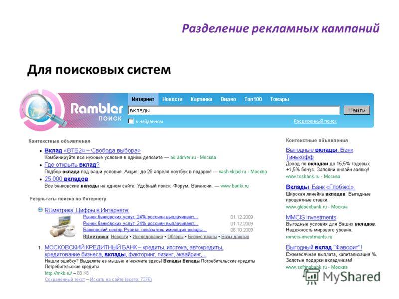 Для поисковых систем Разделение рекламных кампаний