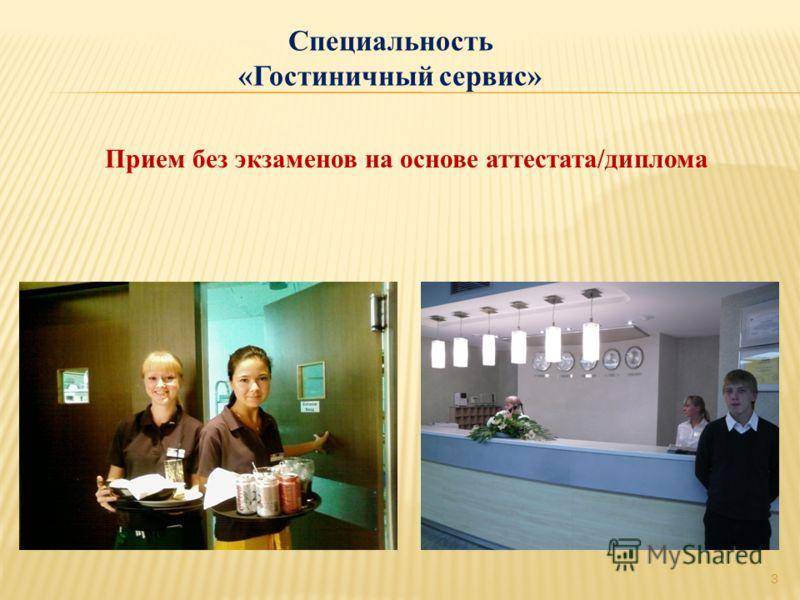 3 Прием без экзаменов на основе аттестата/диплома Специальность «Гостиничный сервис»