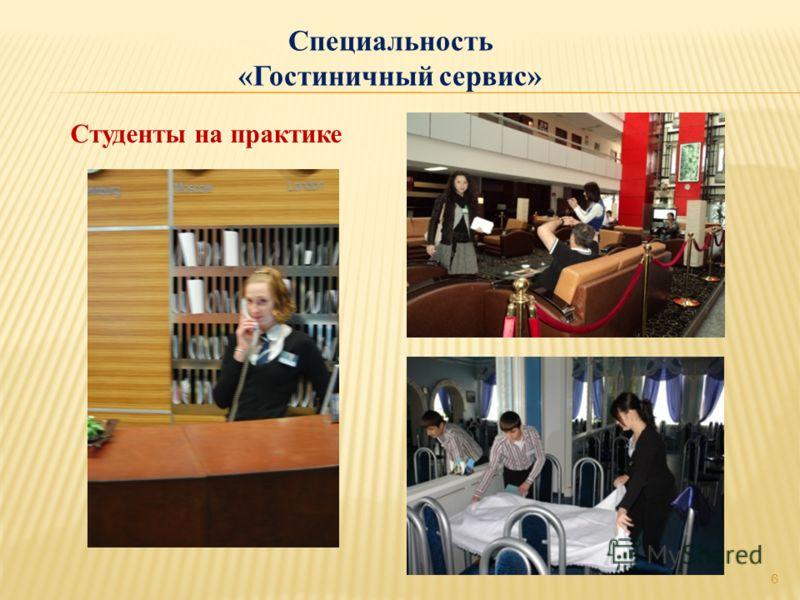 Студенты на практике 6 Специальность «Гостиничный сервис»