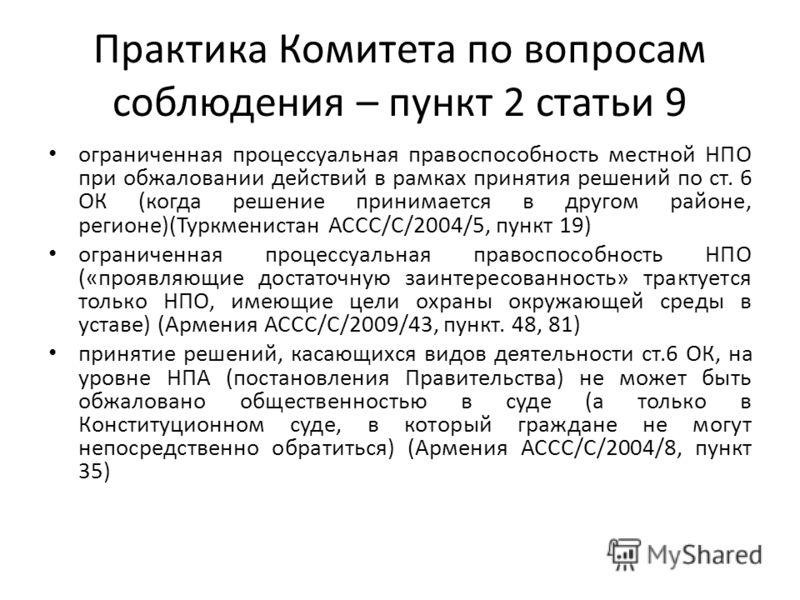 Практика Комитета по вопросам соблюдения – пункт 2 статьи 9 ограниченная процессуальная правоспособность местной НПО при обжаловании действий в рамках принятия решений по ст. 6 ОК (когда решение принимается в другом районе, регионе)(Туркменистан АССС