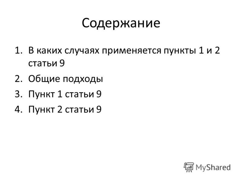 Содержание 1.В каких случаях применяется пункты 1 и 2 статьи 9 2.Общие подходы 3.Пункт 1 статьи 9 4.Пункт 2 статьи 9