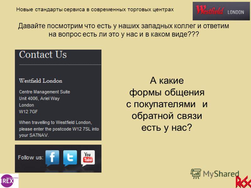 Новые стандарты сервиса в современных торговых центрах Давайте посмотрим что есть у наших западных коллег и ответим на вопрос есть ли это у нас и в каком виде??? А какие формы общения с покупателями и обратной связи есть у нас?