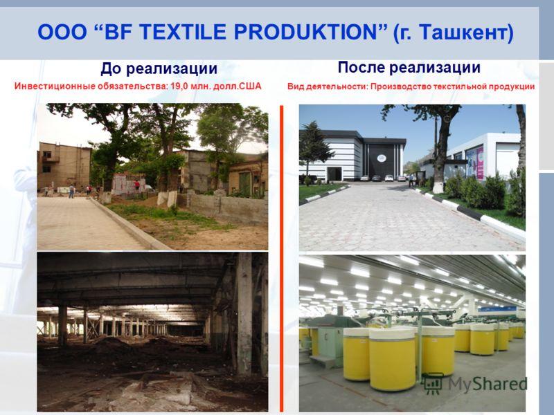 ООО BF TEXTILE PRODUKTION (г. Ташкент) До реализации После реализации Инвестиционные обязательства: 19,0 млн. долл.США Вид деятельности: Производство текстильной продукции