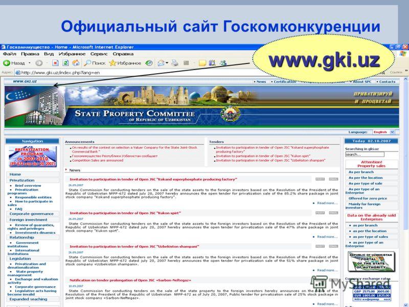 Официальный сайт Госкомконкуренции www.gki.uz27 www.gki.uz