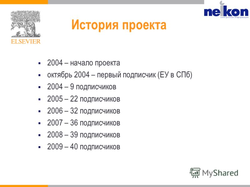 Confidential DRAFT 2004 – начало проекта октябрь 2004 – первый подписчик (ЕУ в СПб) 2004 – 9 подписчиков 2005 – 22 подписчиков 2006 – 32 подписчиков 2007 – 36 подписчиков 2008 – 39 подписчиков 2009 – 40 подписчиков История проекта