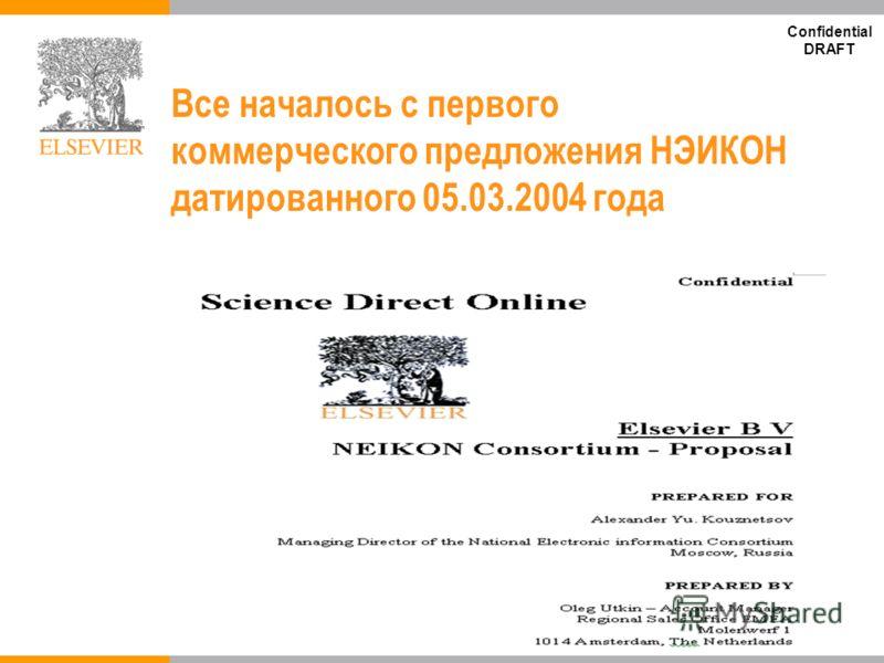 Confidential DRAFT Все началось с первого коммерческого предложения НЭИКОН датированного 05.03.2004 года