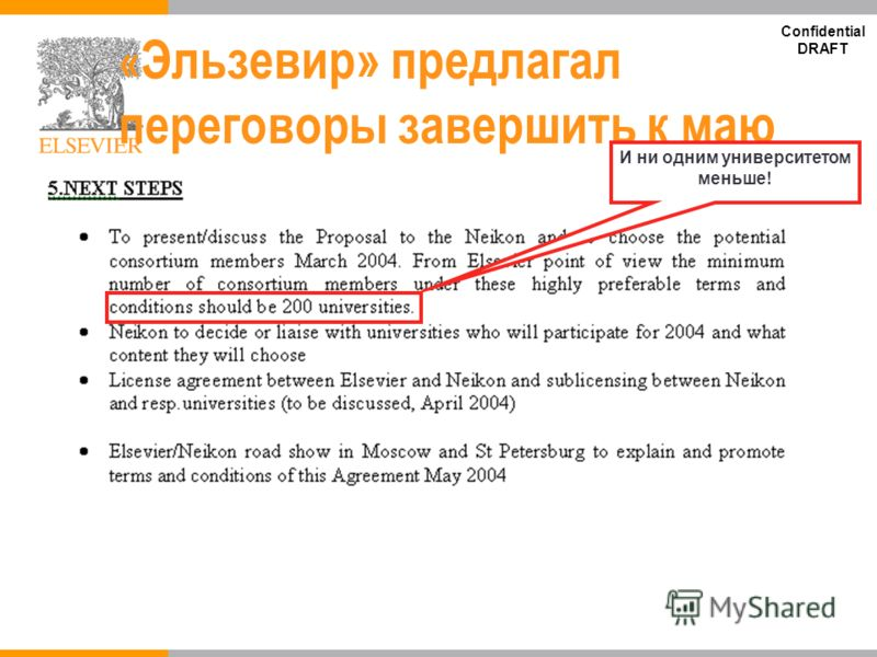 Confidential DRAFT « Эльзевир» предлагал переговоры завершить к маю 2004 года. Ожидаемое число участников 200 И ни одним университетом меньше!
