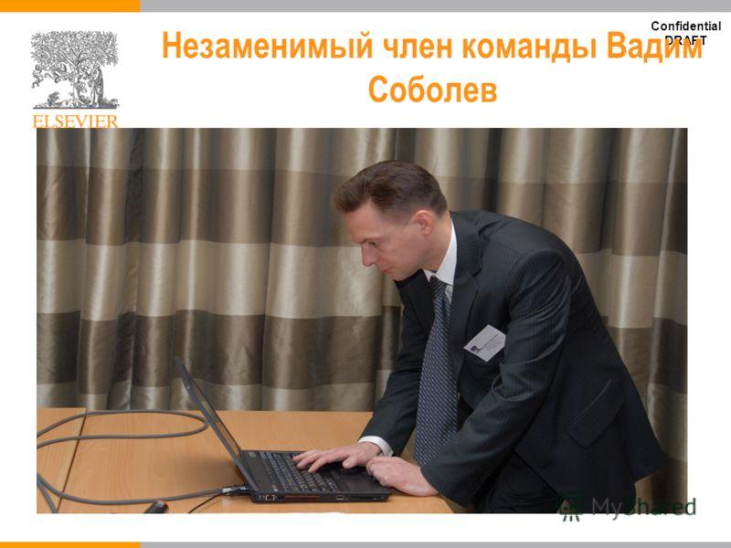 Confidential DRAFT Незаменимый член команды Вадим Соболев