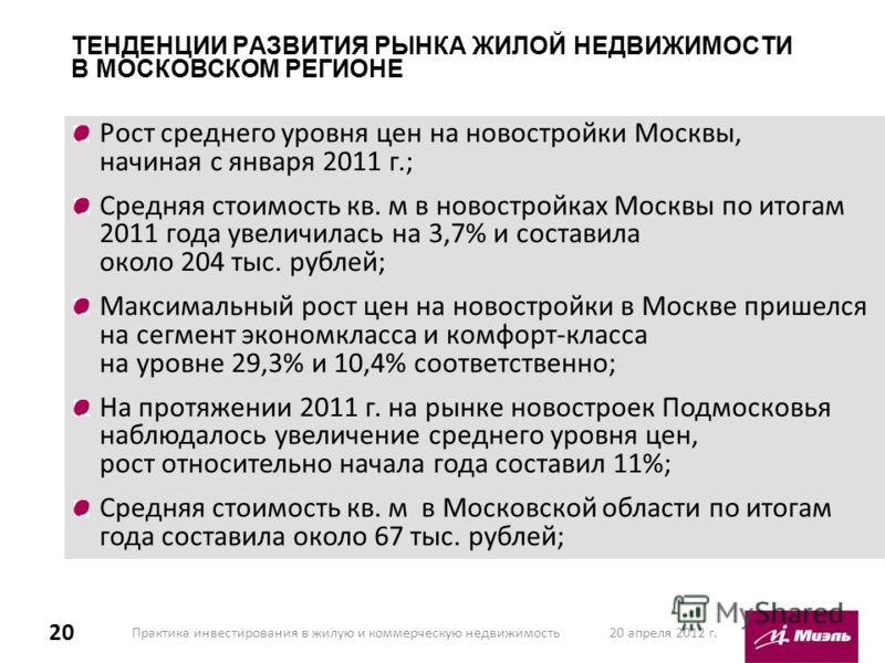20 апреля 2012 г.Практика инвестирования в жилую и коммерческую недвижимость 20 ТЕНДЕНЦИИ РАЗВИТИЯ РЫНКА ЖИЛОЙ НЕДВИЖИМОСТИ В МОСКОВСКОМ РЕГИОНЕ Рост среднего уровня цен на новостройки Москвы, начиная с января 2011 г.; Средняя стоимость кв. м в новос