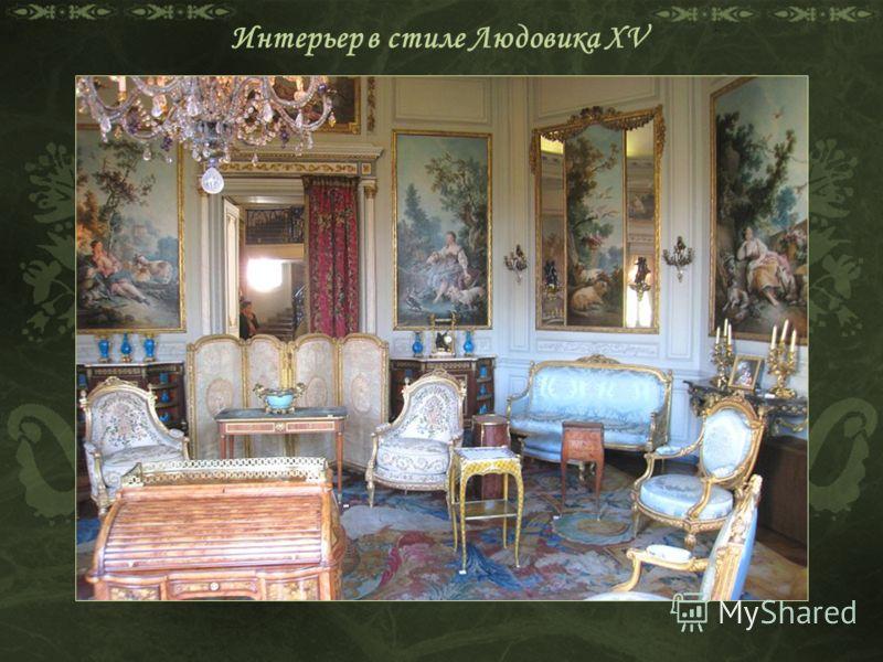 Интерьер в стиле Людовика XV