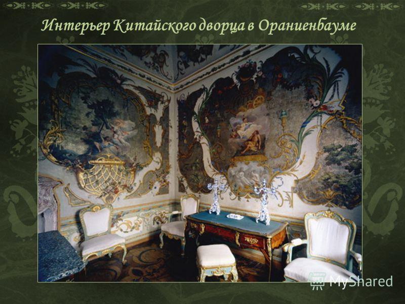 Интерьер Китайского дворца в Ораниенбауме