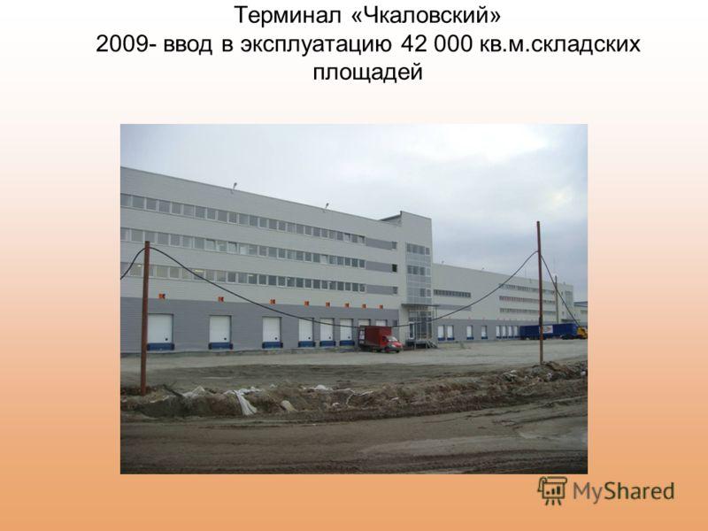 Терминал «Чкаловский» 2009- ввод в эксплуатацию 42 000 кв.м.складских площадей