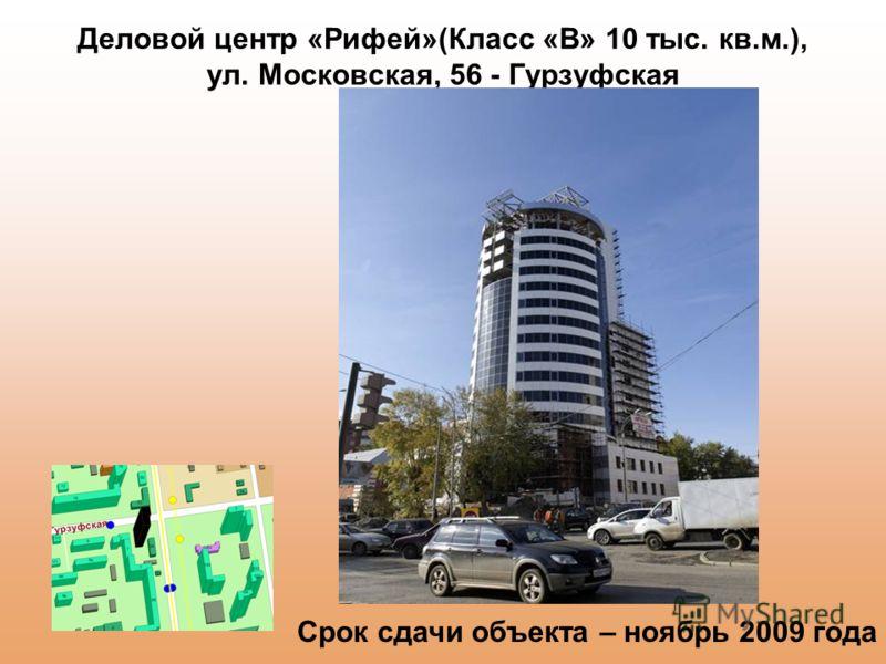 Деловой центр «Рифей»(Класс «В» 10 тыс. кв.м.), ул. Московская, 56 - Гурзуфская Срок сдачи объекта – ноябрь 2009 года