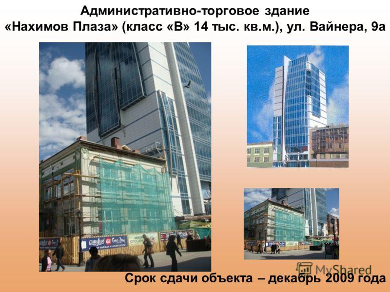 Административно-торговое здание «Нахимов Плаза» (класс «В» 14 тыс. кв.м.), ул. Вайнера, 9а Срок сдачи объекта – декабрь 2009 года