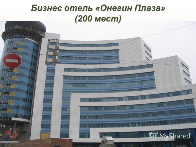 Бизнес отель «Онегин Плаза» (200 мест)