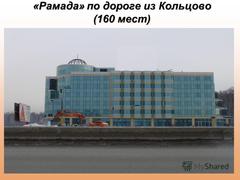 «Рамада» по дороге из Кольцово (160 мест)