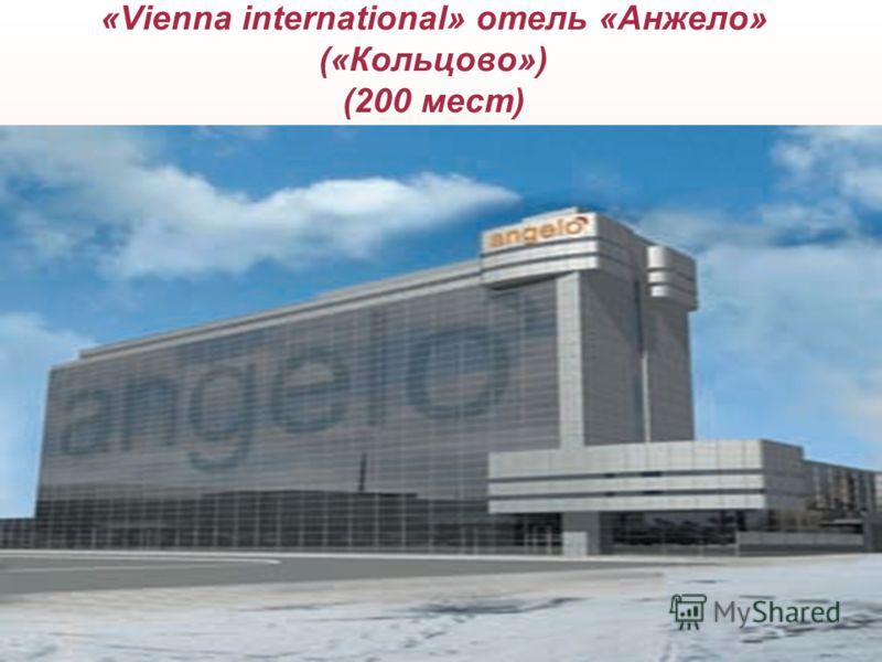 «Vienna international» отель «Анжело» («Кольцово») (200 мест)