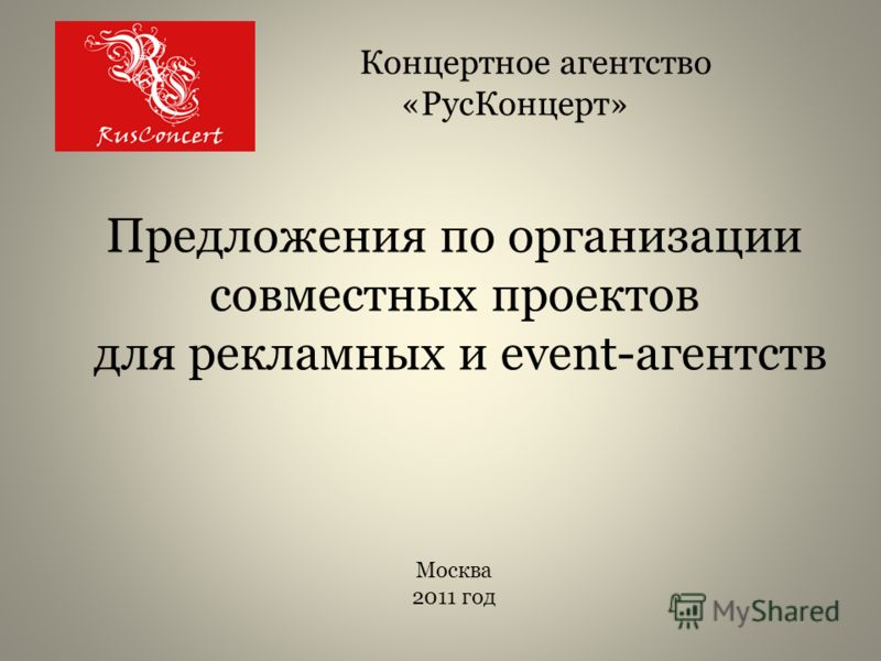 Концертное агентство «РусКонцерт» Предложения по организации совместных проектов для рекламных и event-агентств Москва 2011 год