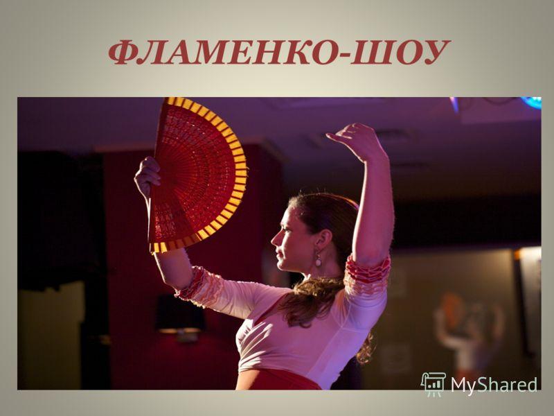 ФЛАМЕНКО-ШОУ