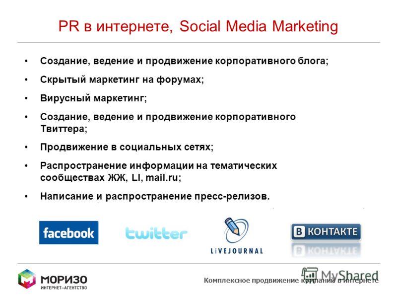 PR в интернете, Social Media Marketing Создание, ведение и продвижение корпоративного блога; Скрытый маркетинг на форумах; Вирусный маркетинг; Создание, ведение и продвижение корпоративного Твиттера; Продвижение в социальных сетях; Распространение ин