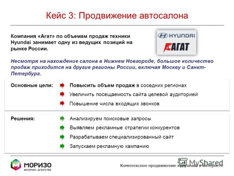 Комплексное продвижение компаний в интернете Компания «Агат» по объемам продаж техники Hyundai занимает одну из ведущих позиций на рынке России. Несмотря на нахождение салона в Нижнем Новгороде, большое количество продаж приходится на другие регионы