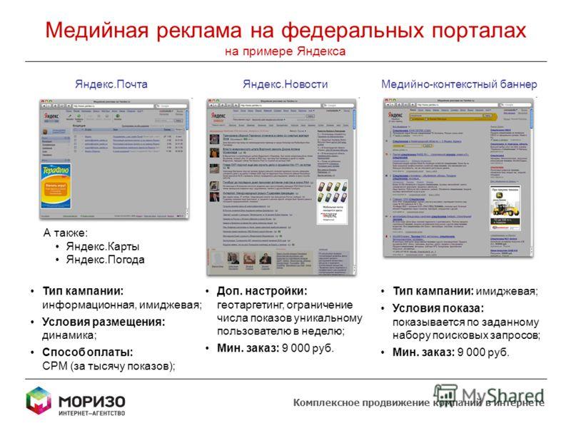 Медийная реклама на федеральных порталах на примере Яндекса Яндекс.ПочтаЯндекс.НовостиМедийно-контекстный баннер А также: Яндекс.Карты Яндекс.Погода Тип кампании: информационная, имиджевая; Условия размещения: динамика; Способ оплаты: CPM (за тысячу