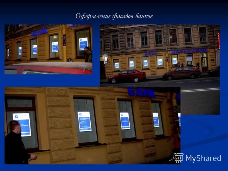 Оформление фасадов банков