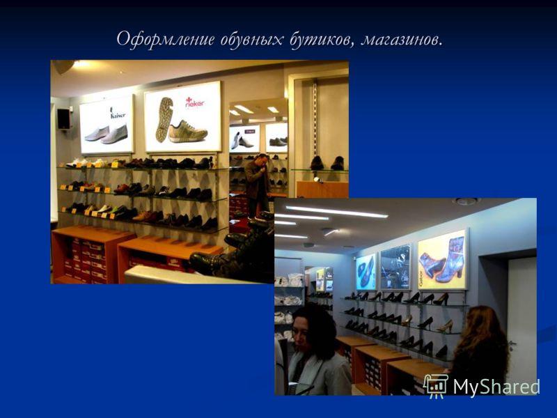 Оформление обувных бутиков, магазинов.