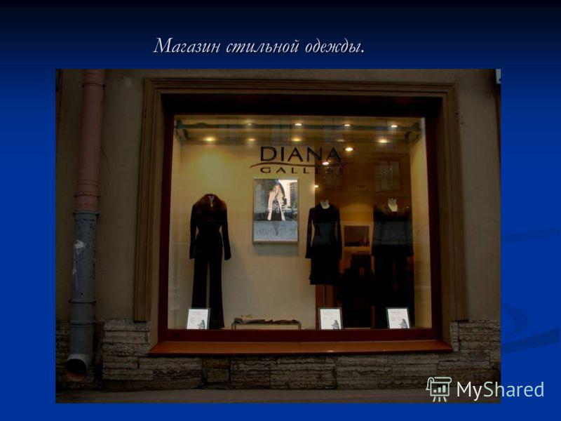 Магазин стильной одежды.