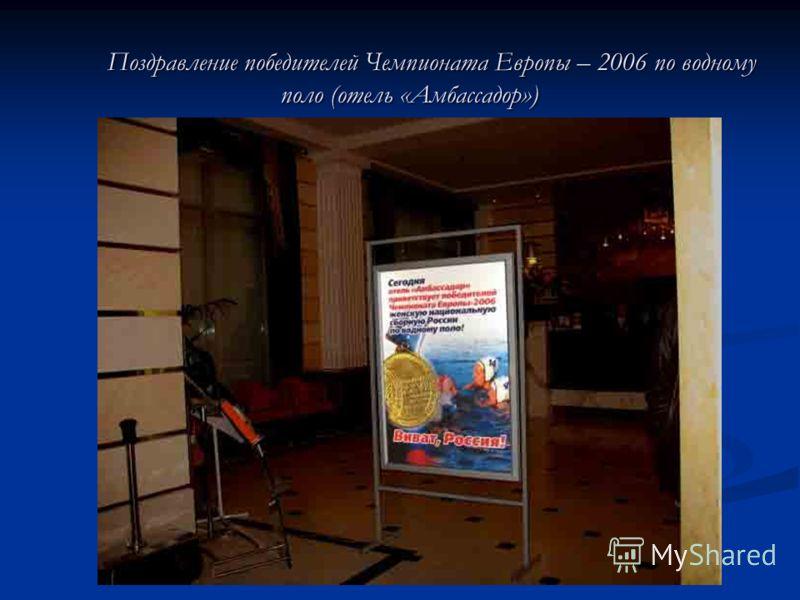 Поздравление победителей Чемпионата Европы – 2006 по водному поло (отель «Амбассадор»)