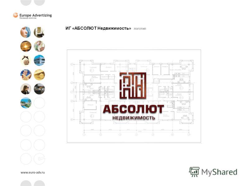 ИГ «АБСОЛЮТ Недвижимость» логотип