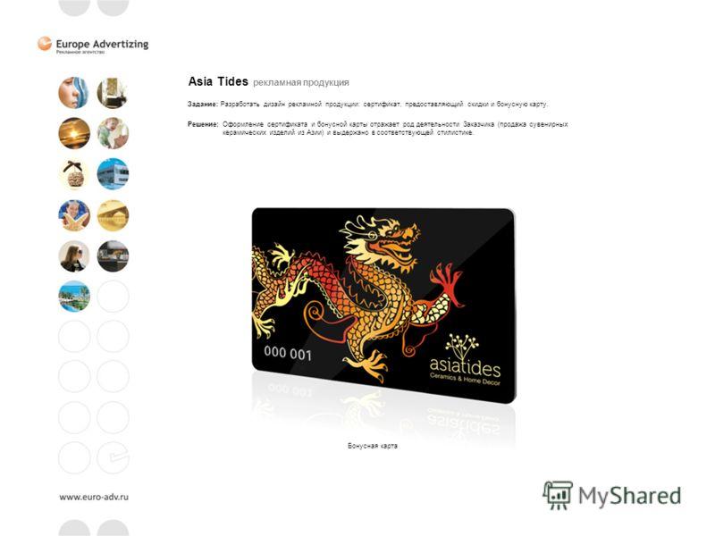 Asia Tides рекламная продукция Задание: Разработать дизайн рекламной продукции: сертификат, предоставляющий скидки и бонусную карту. Решение: Оформление сертификата и бонусной карты отражает род деятельности Заказчика (продажа сувенирных керамических