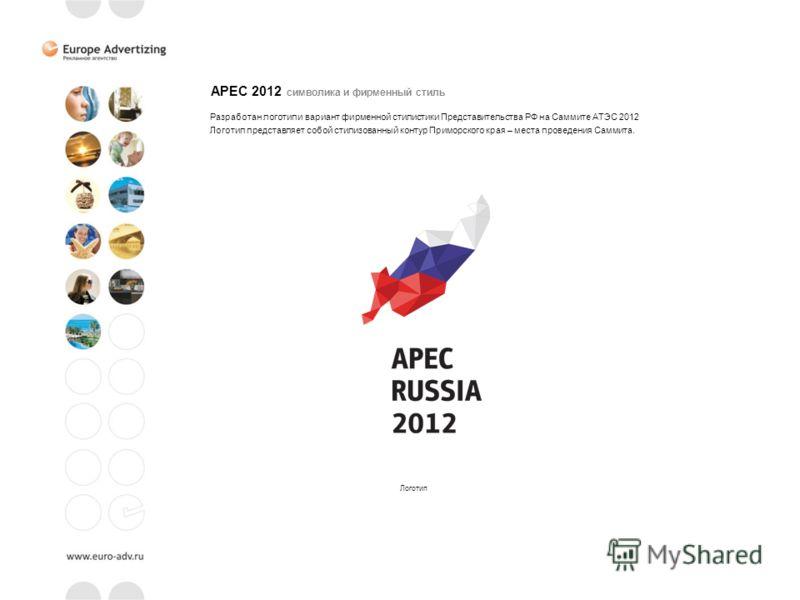 Разработан логотип и вариант фирменной стилистики Представительства РФ на Саммите АТЭС 2012 Логотип представляет собой стилизованный контур Приморского края – места проведения Саммита. APEC 2012 символика и фирменный стиль Логотип