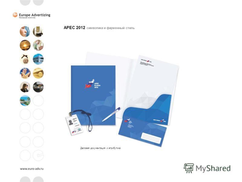 APEC 2012 символика и фирменный стиль Деловая документация и атрибутика