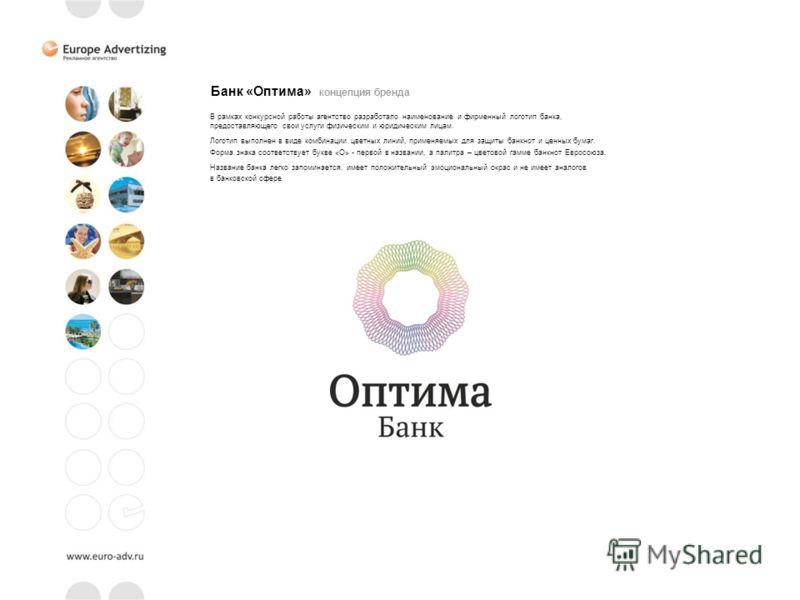 Банк «Оптима» концепция бренда В рамках конкурсной работы агентство разработало наименование и фирменный логотип банка, предоставляющего свои услуги физическим и юридическим лицам. Логотип выполнен в виде комбинации цветных линий, применяемых для защ